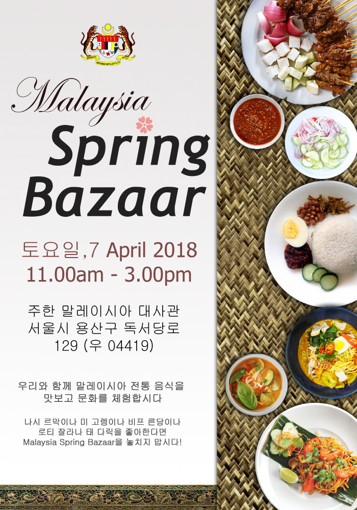 축Poster Spring Bazaar as of 1 March 2018 korean ver.jpg